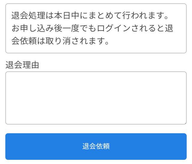 ジモフレアプリの退会