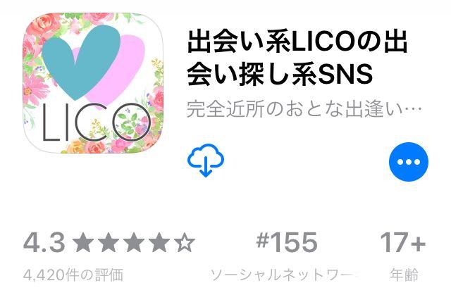 LICO(リコ)アプリの評価