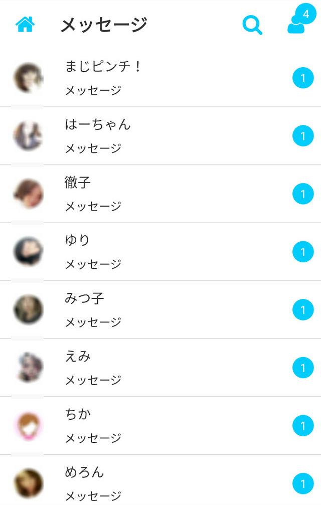 まじトモアプリの潜入調査