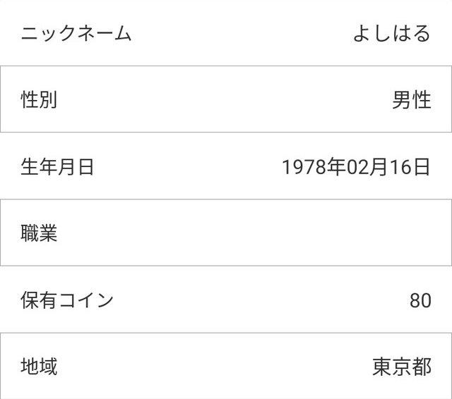 まじトモアプリのプロフィール登録