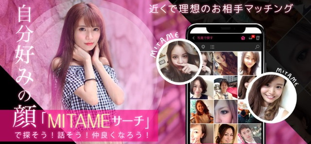 MITAME(見た目)アプリのTOP