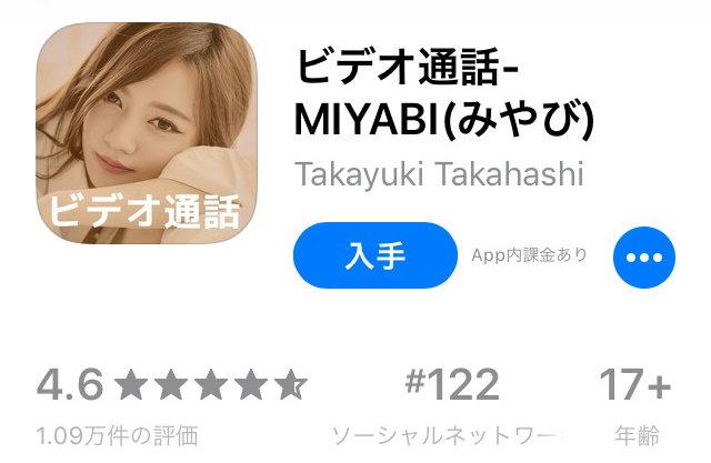 MIYABIアプリの評価