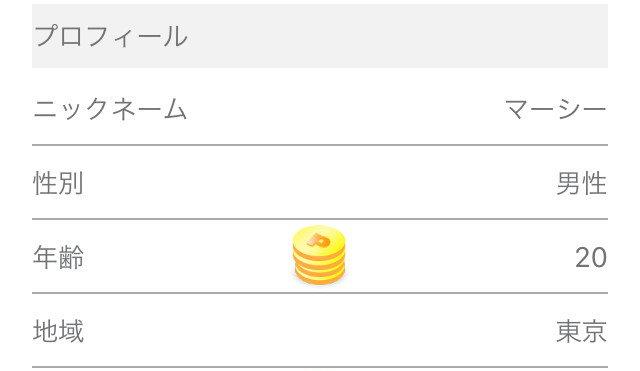 MIYABIアプリのプロフィール登録