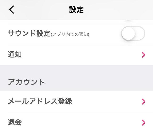 MIYABIアプリの退会方法