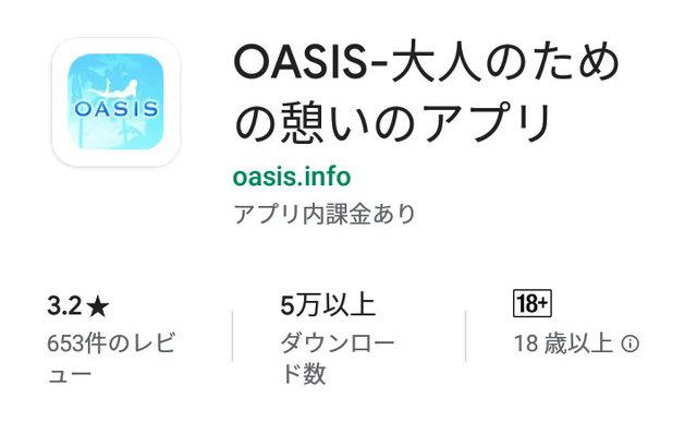 オアシス(OASIS)アプリの評価