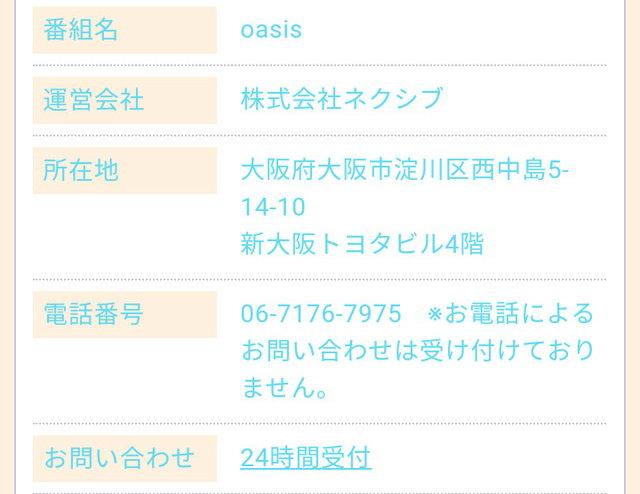 オアシス(OASIS)アプリの運営会社