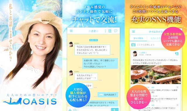 オアシス(OASIS)アプリのTOP