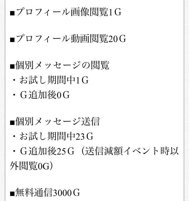 オーシャン(OCEAN)アプリの料金