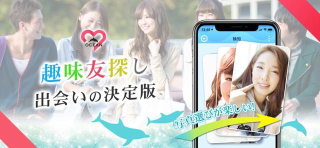 オーシャン(OCEAN)アプリのTOP
