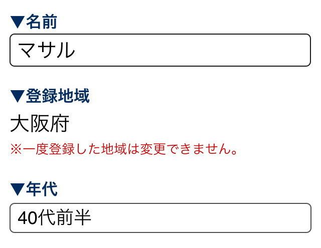 パコミュアプリのプロフィール登録