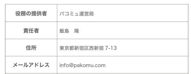 パコミュアプリの特商法