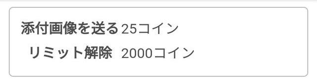 POCO(ポコ)アプリの料金