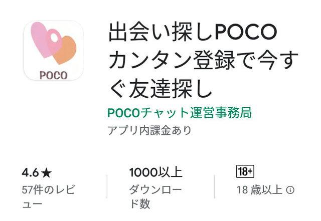 POCO(ポコ)アプリの評価