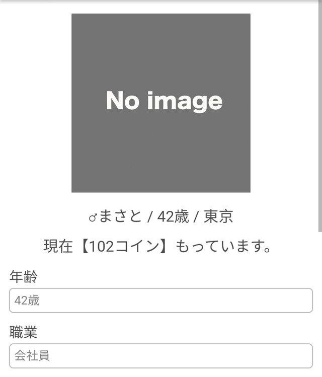 POCO(ポコ)アプリのプロフィール登録