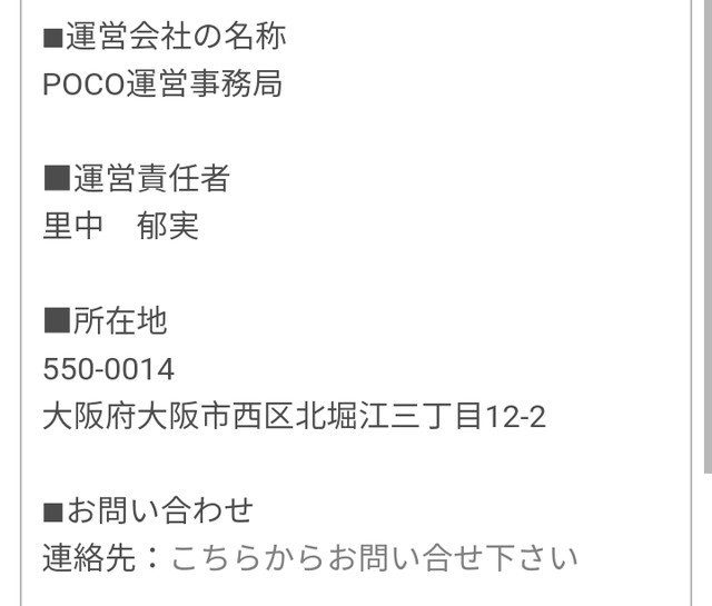 POCO(ポコ)アプリの運営会社