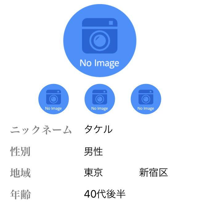 シークレットアフター(IOS)に自ら登録