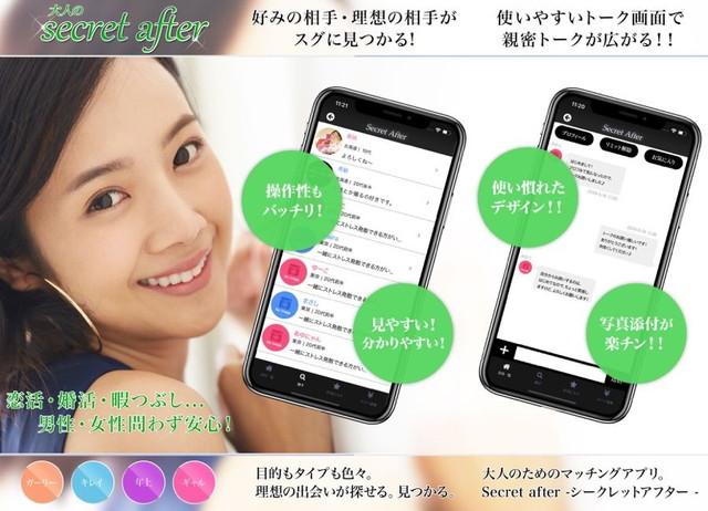 シークレットアフター(IOS)のアプリTOP