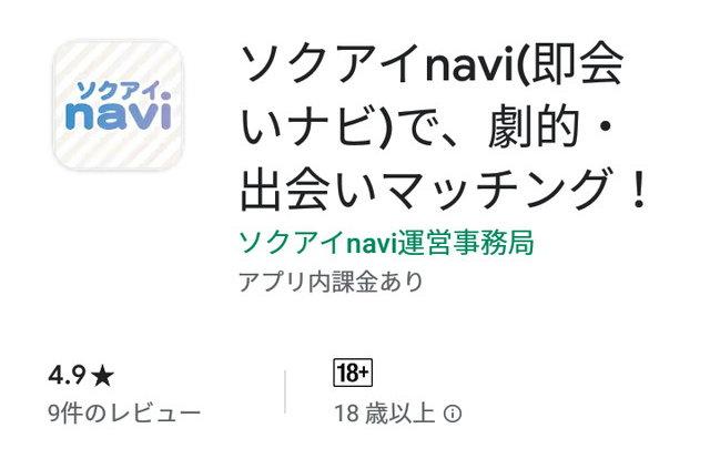 ソクアイnavi(即会いナビ)アプリの評価