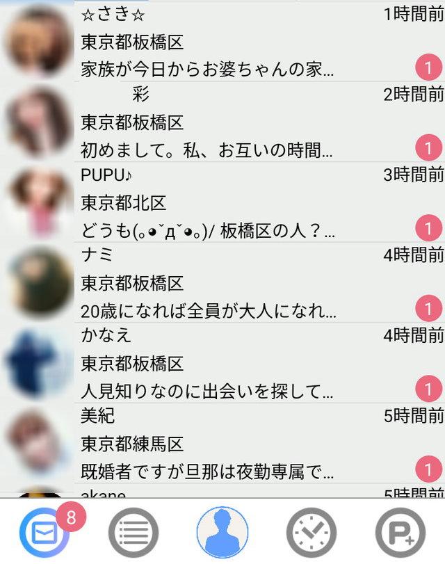 ソクアイnavi(即会いナビ)アプリの潜入調査