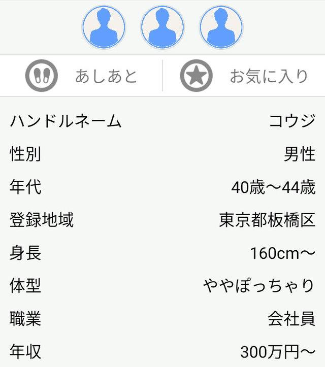 ソクアイnavi(即会いナビ)アプリのプロフィール