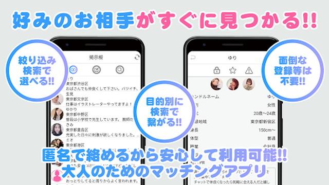 ソクアイnavi(即会いナビ)アプリのTOP