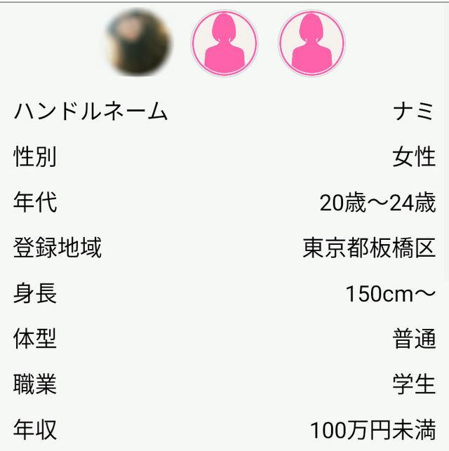 ソクアイnavi(即会いナビ)アプリのサクラチェック1