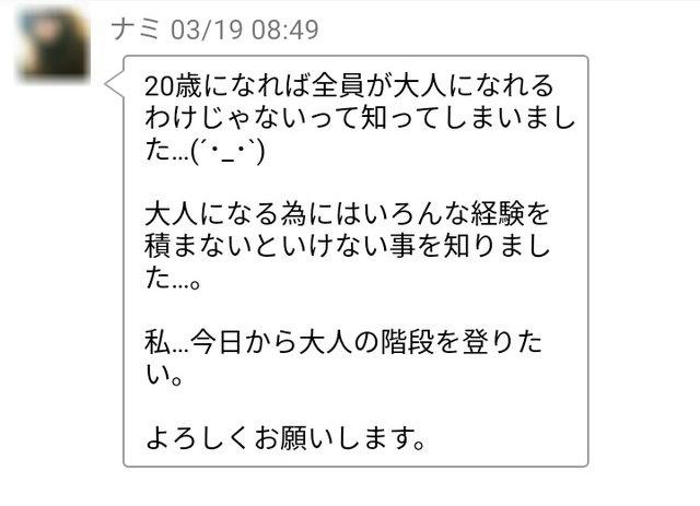 ソクアイnavi(即会いナビ)アプリのサクラチェック2