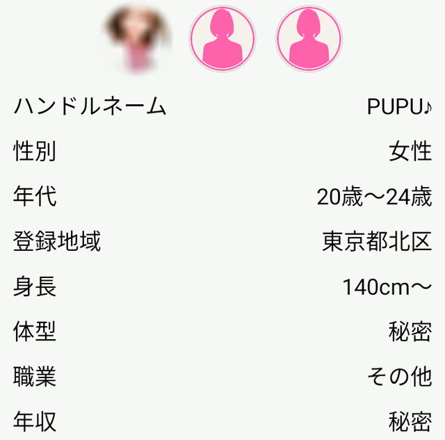 ソクアイnavi(即会いナビ)アプリのサクラチェック3