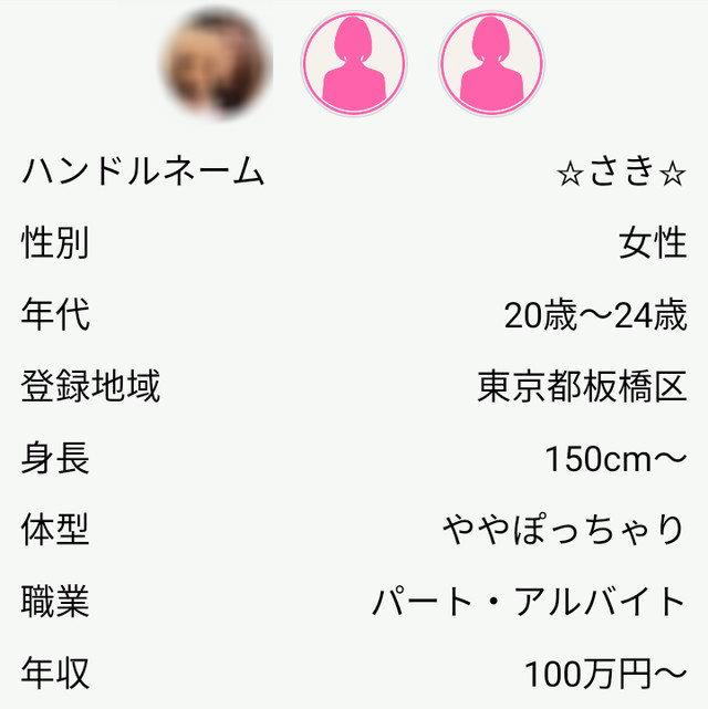 ソクアイnavi(即会いナビ)アプリのサクラチェック5