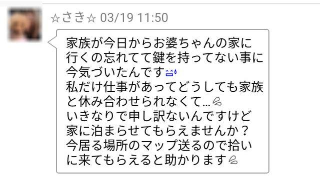 ソクアイnavi(即会いナビ)アプリのサクラチェック6
