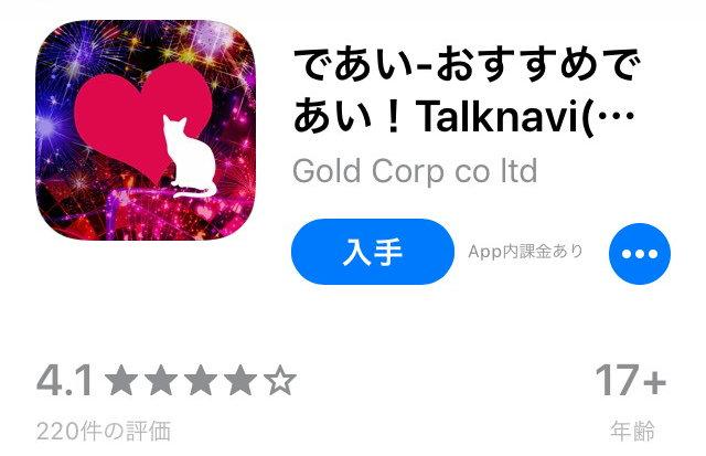 トークナビ(Talknavi)アプリの評価