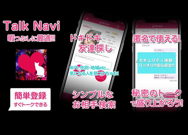 トークナビ(Talknavi)アプリのTOP