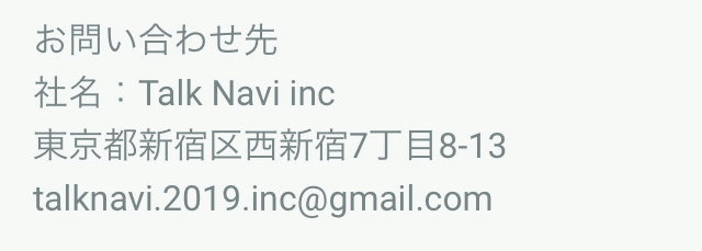 トークナビ(Talknavi)アプリの運営情報