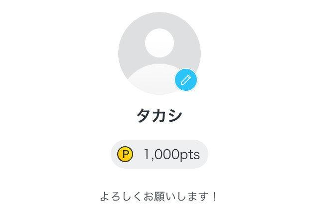 Again(アゲイン)アプリの登録