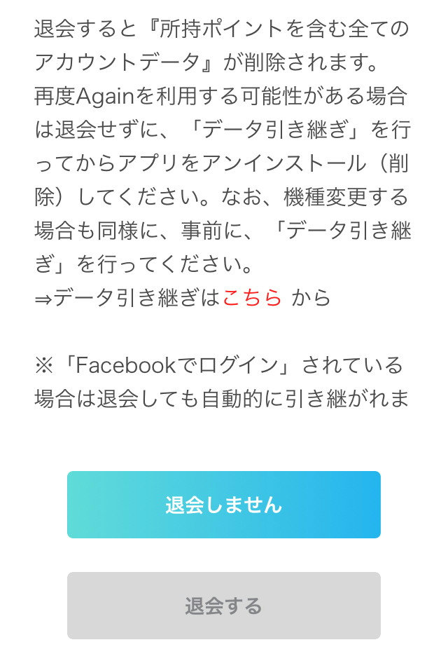 Again(アゲイン)アプリの退会