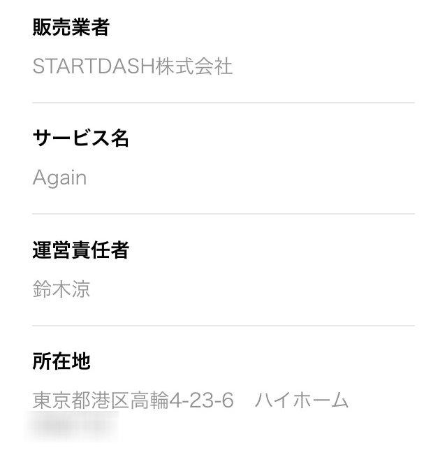 Again(アゲイン)アプリの運営会社情報
