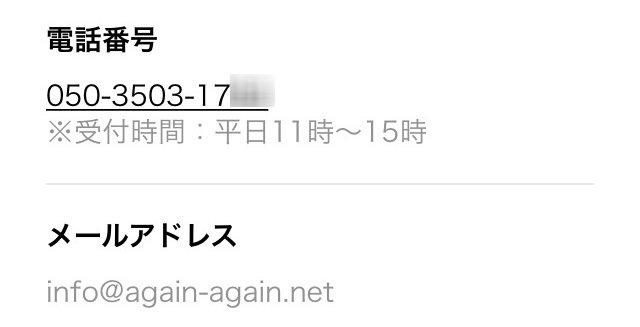 Again(アゲイン)アプリの運営会社情報2