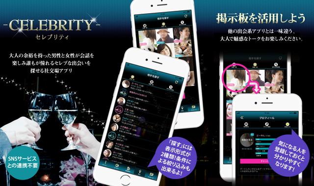 セレブリティ(CELEBRITY)アプリのTOP