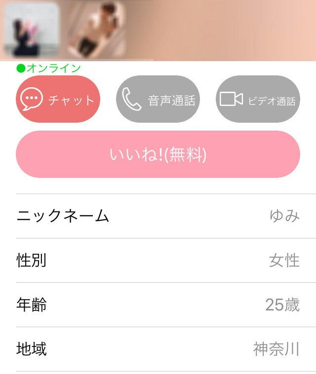 チャップル(Chapple)アプリのゆみ