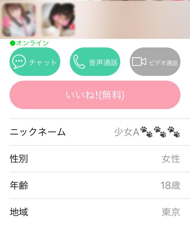 コネクト(Connect)アプリの少女A