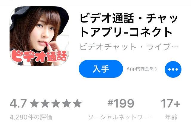 コネクト(Connect)アプリの評価