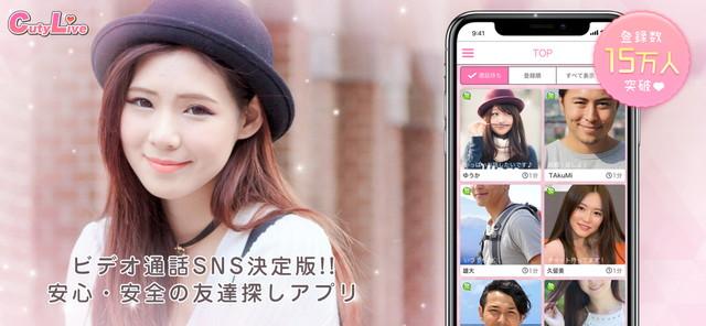 CutyLive(キューティーライブ)アプリの口コミ評判