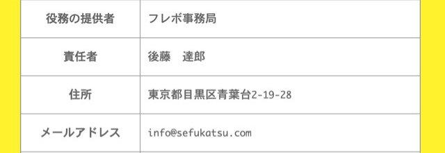 フレボアプリの運営情報