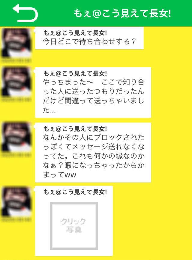 フレボアプリのサクラチェック2