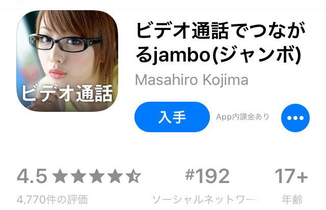 jambo(ジャンボ)アプリの評価