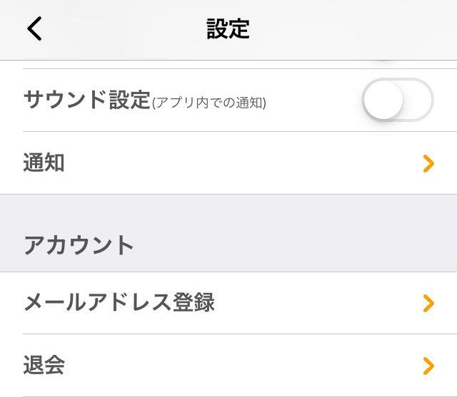 jambo(ジャンボ)アプリの退会方法