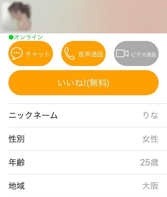 jambo(ジャンボ)アプリのりな