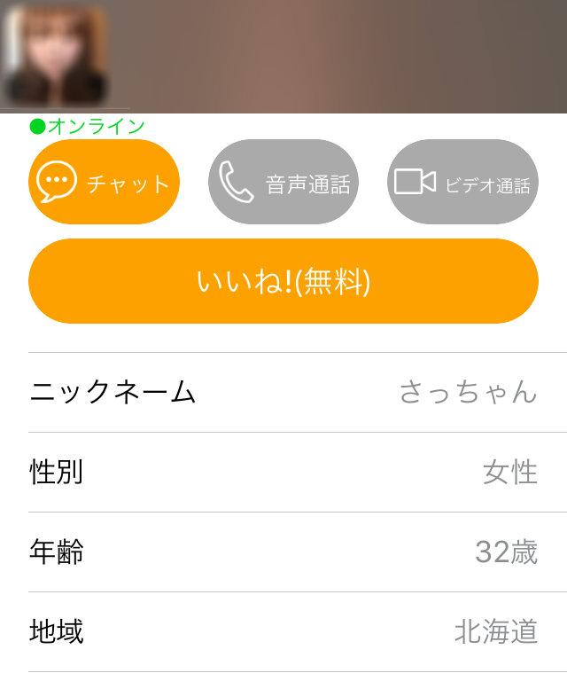 jambo(ジャンボ)アプリのさっちゃん