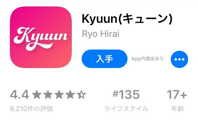 Kyuun(キューン)アプリの評価