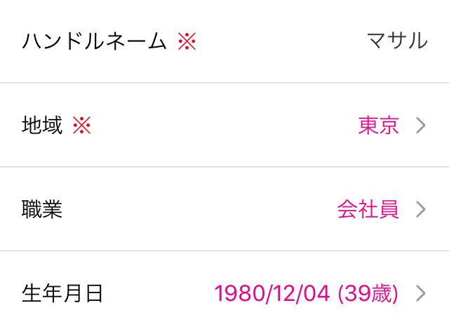 Kyuun(キューン)アプリのプロフィール登録